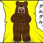 熊の着ぐるみを着たおじさんのグルグルダンス
