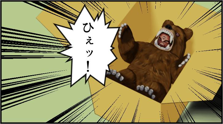 ダンボール箱に収まる熊の着ぐるみを着たおじさん