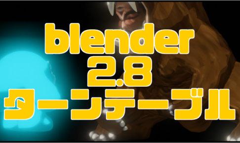 blenderでターンテーブル