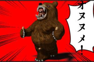 ポークビッツを咥えながらオヌヌメと言う熊の着ぐるみを着たおじさん