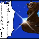 ポークビッツに乗る熊の着ぐるみを着たおじさんと天才卓球モンスター愛ちゃん