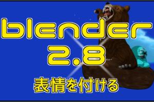 blender2.8で表情を付ける