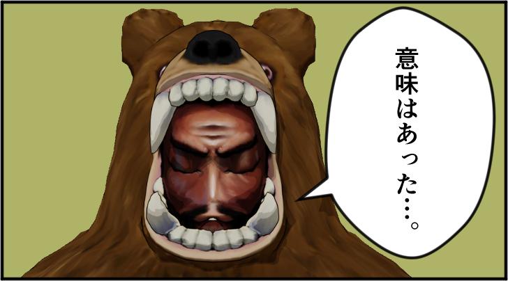 考える熊の着ぐるみを着たおじさん