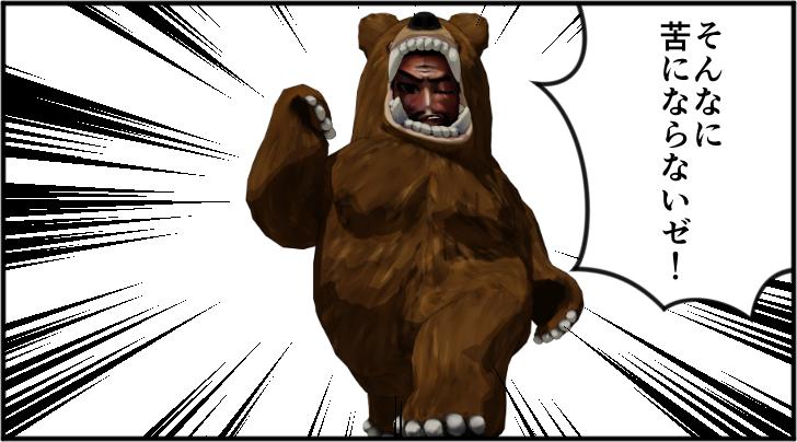 意気揚々とした熊の着ぐるみを着たおじさん