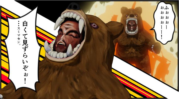 オコな熊の着ぐるみを着たおじさん