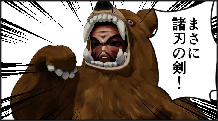 語る熊の着ぐるみを着たおじさん