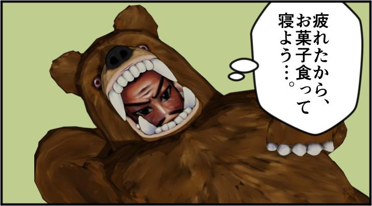 寝っ転がっている熊の着ぐるみを着たおじさん