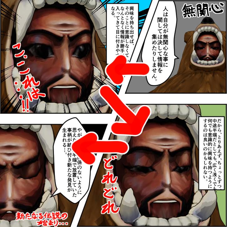 漫画のコマの進め方を矢印で示した絵