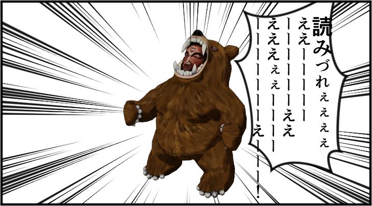 叫ぶ熊の着ぐるみを着たおじさん