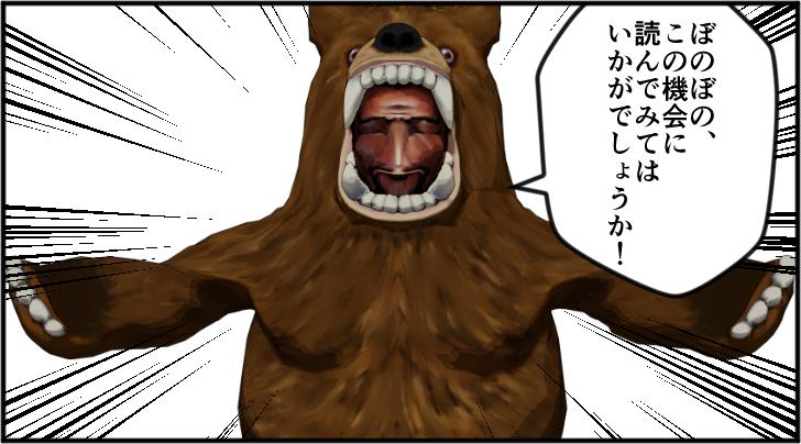 ぼのぼのをおすすめする熊の着ぐるみを着たおじさん