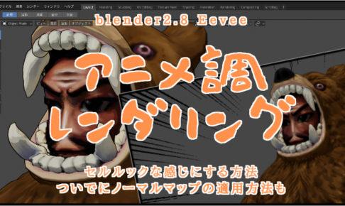 blender2.8でアニメ調にレンダリングする方法