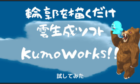 kumo worksを試してみた