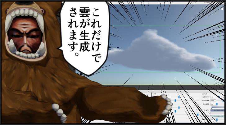 これだけで雲が生成されると言う熊の着ぐるみを着たおじさん