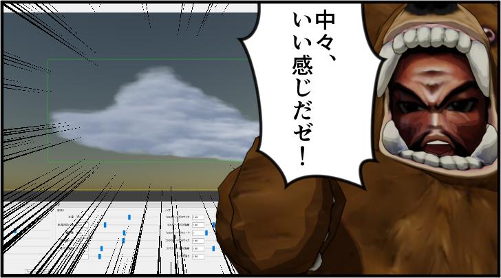 新しい雲に満足する熊の着ぐるみを着たおじさん