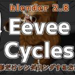 blender2.8で影だけレンダリングする方法
