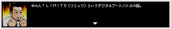 デジタルアートバトルLIMITSの話