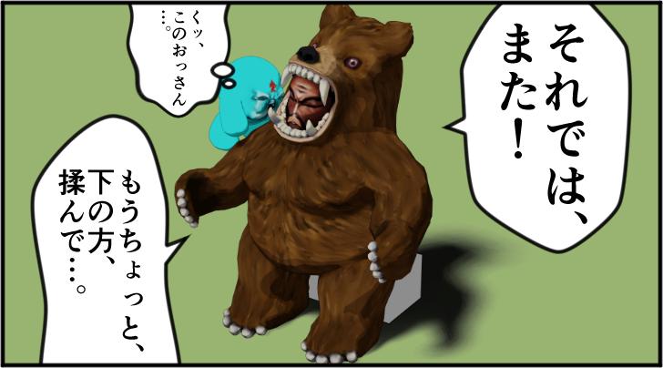 肩を揉ませる熊の着ぐるみを着たおじさん