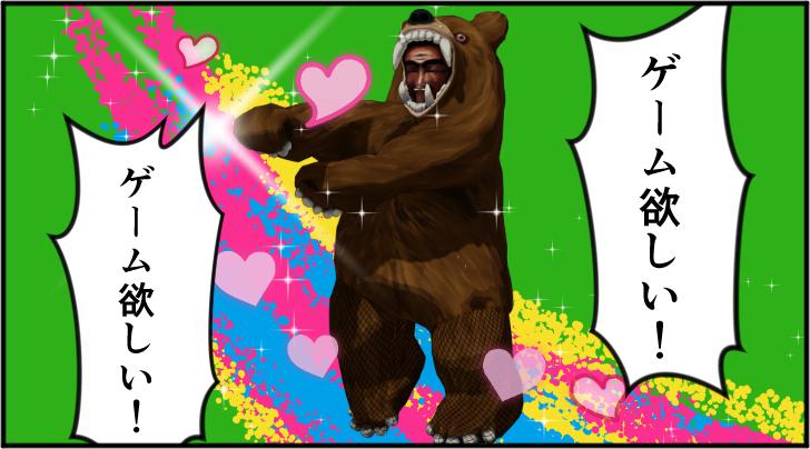 ゲーム欲しいとはしゃぐ熊の着ぐるみを着たおじさん