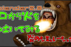 blender2.8で炎シミュレーション