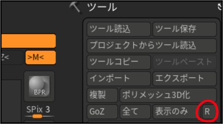 Rボタンで連携させたいソフトを指定