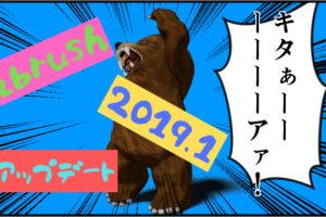 zbrush2019.1のアップデート