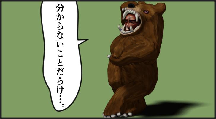 分からないことだらけと呟く熊の着ぐるみを着たおじさん