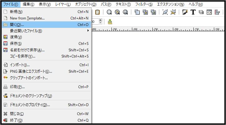 ファイルから開く