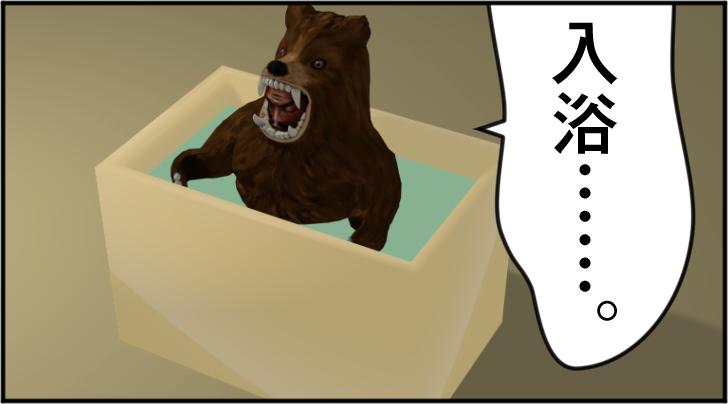 入浴している熊の着ぐるみを着たおじさん