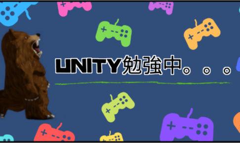 unity勉強中