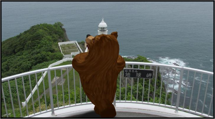 地球岬展望台から景観を楽しむ