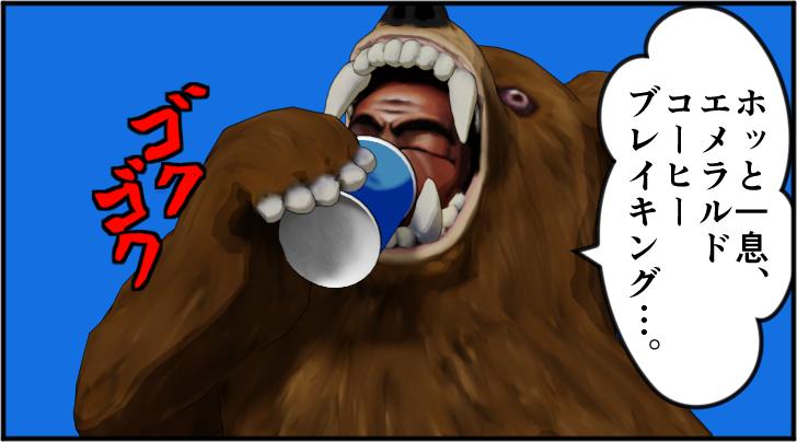 コーヒーブレイクする熊の着ぐるみを着たおじさん