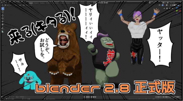 blender2.8がリリース