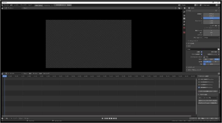 blenderの動画編集画面