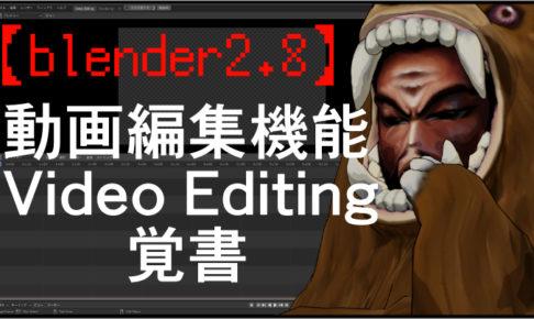 blenderの動画編集機能