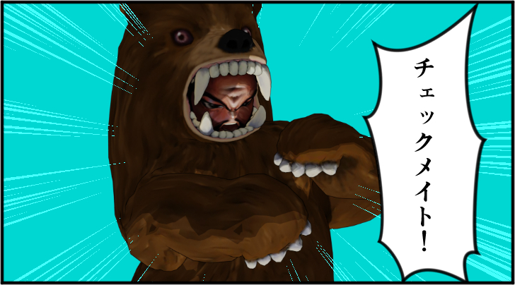 チェックメイトと言う熊の着ぐるみを着たおじさん