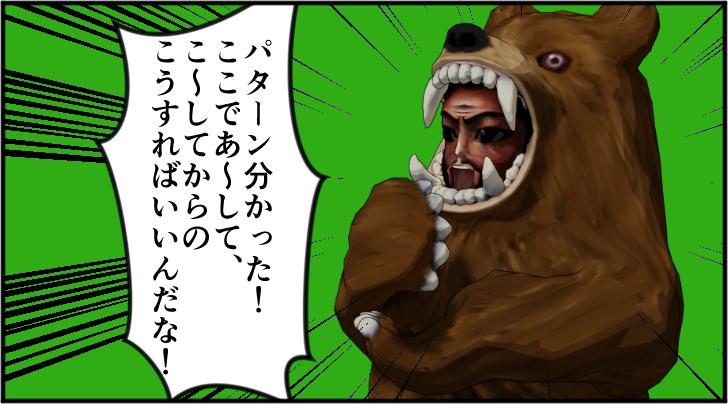 ボスのパターンを見破る熊の着ぐるみを着たおじさん
