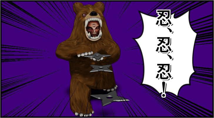 手裏剣を投げる熊の着ぐるみを着たおじさん