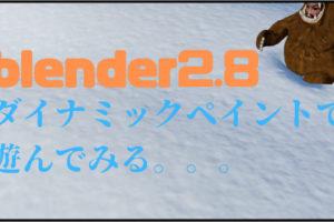 blender2.8のダイナミックペイントで遊んでみる