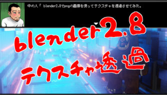 blender2.8でpngの画像を使ってテクスチャを透過させてみた