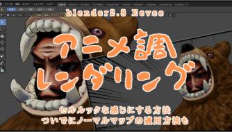 blender 2.8 Eevee 簡単な設定でセルルック(トゥーン調)表示
